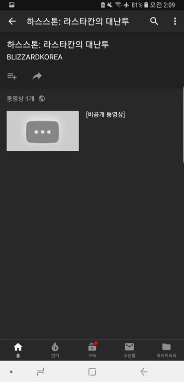 Captura del vídeo (ahora borrado) filtrado de Brawl of Rastakhan